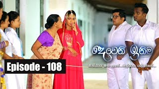 Deweni Inima | Episode 108 05th July 2017 Thumbnail