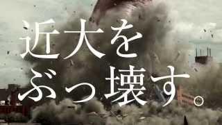 超近大プロジェクトPV Short Ver. thumbnail