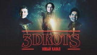 НОВЫЙ КАНАЛ 3 DROTS ft. GENA MILLER