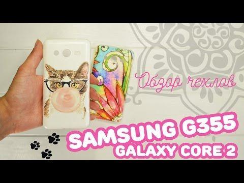 Печать картинки на чехле для Samsung G355 Galaxy Core 2 | Обзор чехлов