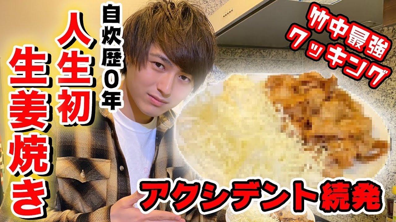 25歳一人暮らし独身歌手が感覚だけで初めて生姜焼き作ったら世界一の味になったwww