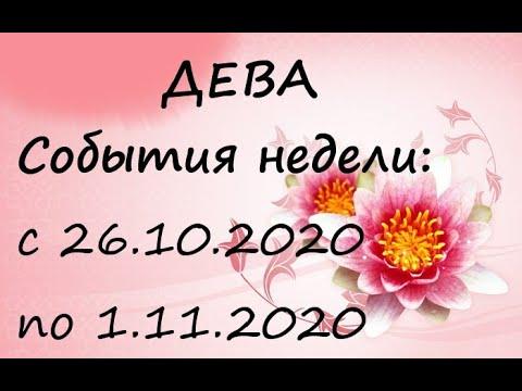ДЕВА ♍️ НЕДЕЛЯ с 26.10.2020 по 1.11.2020 🔮❤️🍀 ПРОГНОЗ/ГОРОСКОП