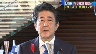 北朝鮮ミサイルが日本のEEZ内に 潜水艦発射型か(19/10/02)