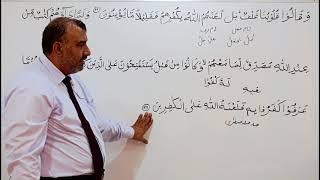 Arabic Grammar Lecture 92: Surah Baqarah 02 : 88-89 (Urdu)