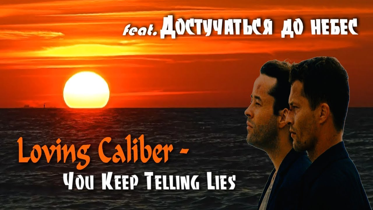 Loving Caliber — You Keep Telling Lies feat. Достучаться до небес