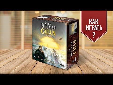 Игра Престолов: CATAN | Колонизаторы | Настольная игра (как играть)