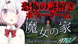 【ホラーゲーム】魔女の家MV 2Dは怖くない!謎解きが出来るのか、恐怖。。。【椎名唯華/にじさんじプロジェクト】