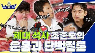 """체대 석사 조준호의 꿀팁!! """"운동 후 단백…"""