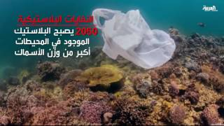 خطر النفايات البلاستيكية على الحياة البحرية