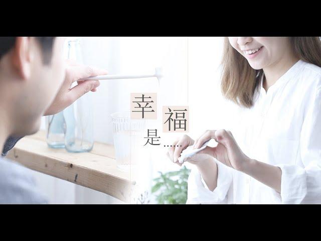 【情人節微電影】幸福是……一支擠滿牙膏的牙刷