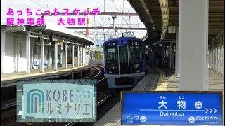 あっちこっちスケッチ~阪神電鉄 大物駅