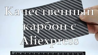 Карбоновая наклейка с Aliexpress | Качество и вид на высшем уровне