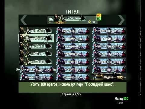 Как получить все титулы и эмблемы в Call Of Duty  Modern Warfare 3!