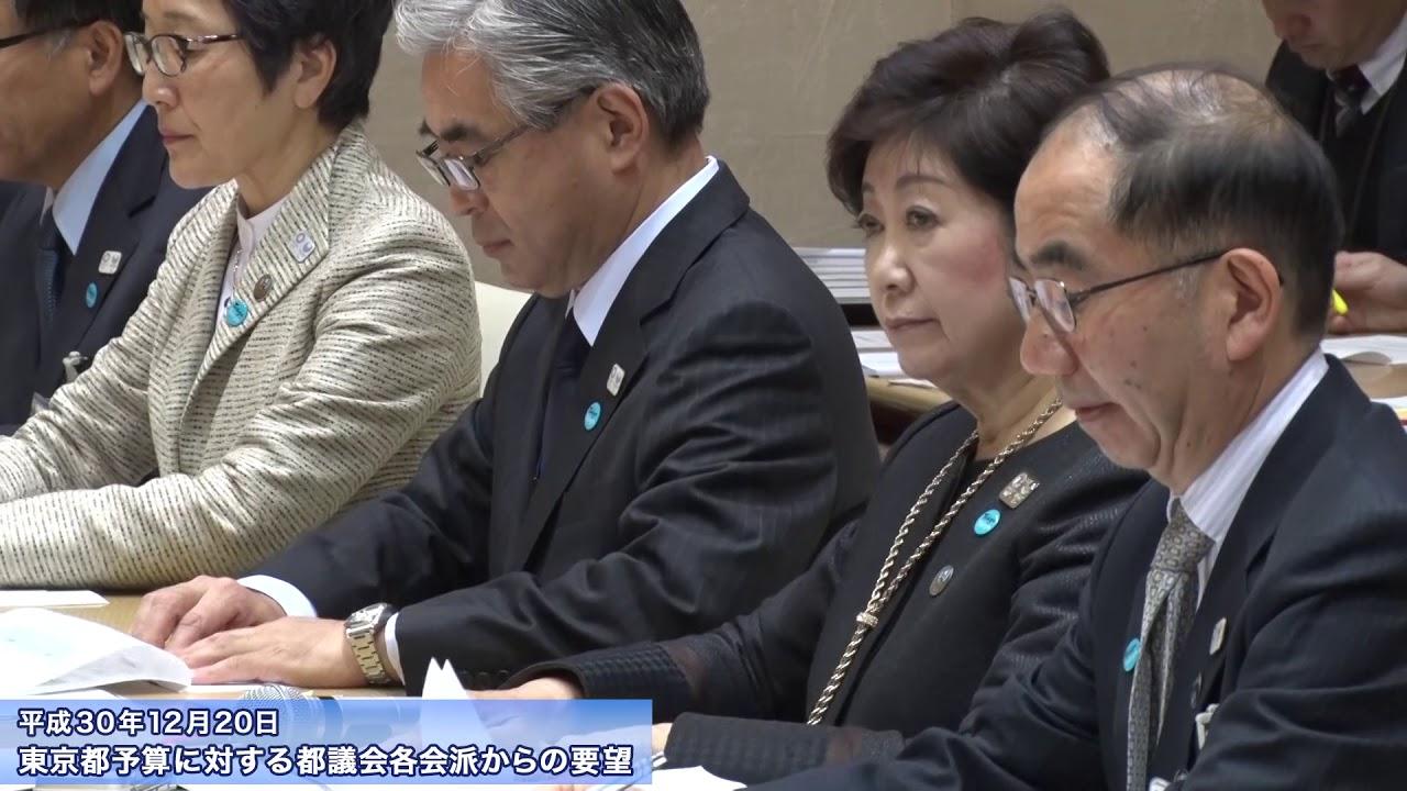東京都予算に対する都議会各会派からの要望【平成30年12月20日 ...