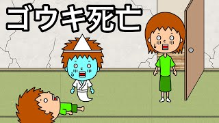 【アニメ】ゴウキ死亡