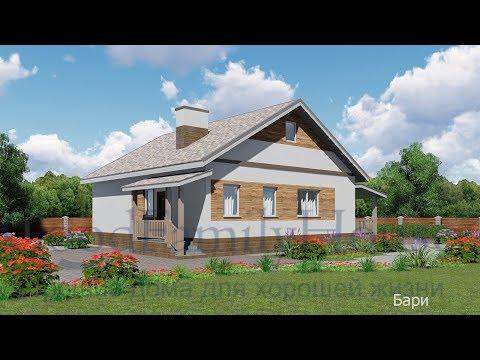 Проект дома Бари (одноэтажный дом до 100 квм).