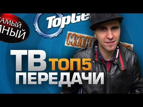 ТОП5 ЛУЧШИХ ТВ-ШОУ - Видео онлайн