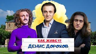 Как живет Денис Дорохов и Сколько он зарабатывает
