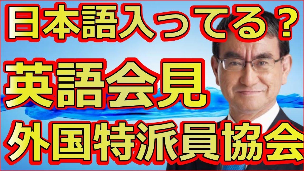 河野太郎大臣の英語力が凄い一部日本語に大爆笑