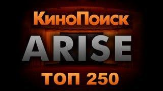 Arise - Кинопоиск Топ 250
