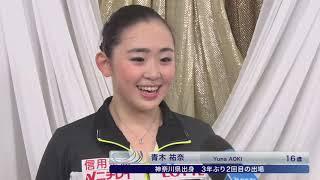 【全日本フィギュアスケート選手権2018】女子ショートプログラム<青木...