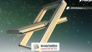 Мансардные окна. Типы и констуркция(Ознакомительный ролик по типам мансардных окон. Купить мансардные окна вы можете по телефону +38 (096) 40 40 370..., 2014-09-03T14:25:30.000Z)
