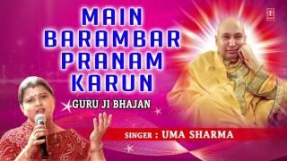 Main Barambar Pranam Karun I Guru Bhajan I UMA SHARMA I Guru Ji Bhajan I T-Series Bhakti Sagar