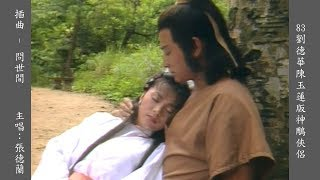 Download Mp3 83劉德華陳玉蓮版神鵰俠侶插曲 - 問世間 Return Of The Condor Heroes 1983  Andy Lau & Idy Chan