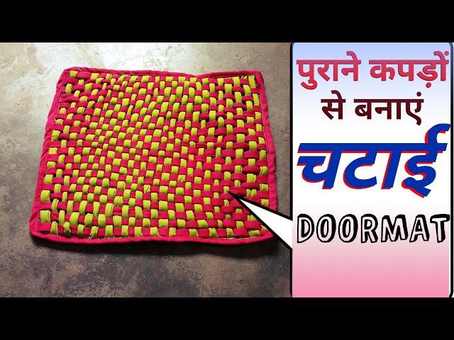 ??????  How to make old clothes Doormat   Purane Kapdo se naya saman banana   Chatai Making