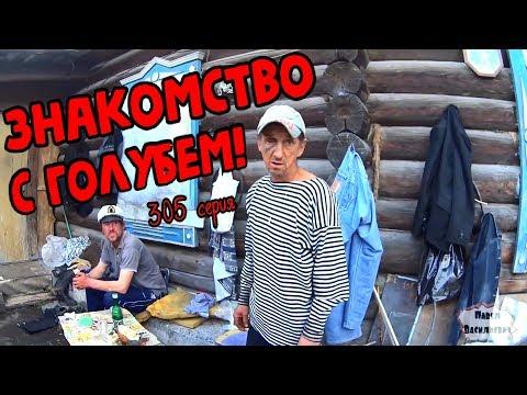 One day among homeless!/ Один день среди бомжей -  305 серия - Первая встреча Игоря ( Голубя )!(18+)