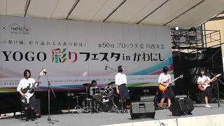 20170903兵庫彩りフェスタ_ UNILIS兵庫県立川西緑台高等学校ギター部