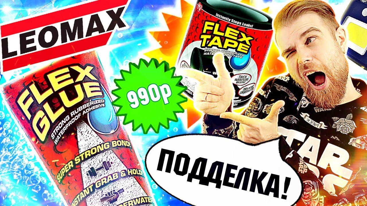 Треш ОБЗОР телемагазинов - ПОЗОРНЫЙ поддельный клей FLEX GLUE от ЛЕОМАКС и сушилка ИЗ КИТАЯ за 990р