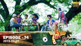 Hathe Kalliya | Episode 74 | 2019-08-29 Thumbnail