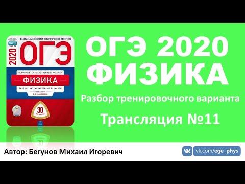 🔴 ОГЭ 2020 по физике. Разбор варианта. Трансляция #11 - Вариант 9 (ФИПИ)