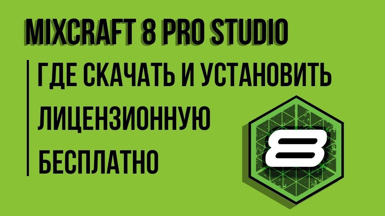 Mixcraft 8 crack with registration code + torrent & free download.