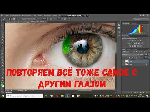 Как Изменить Цвет Глаз В Adobe Photoshop За 2 Минуты.