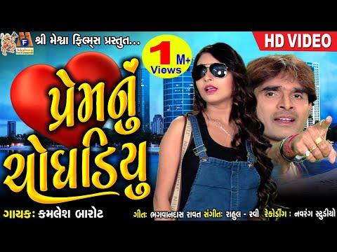 Prem Nu Choghadiyu || Kamlesh Barot || Gujrati Love Song || પ્રેમનું ચોઘડિયું ||