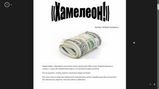 ПРАКТИКУМ ХАМЕЛЕОН - метод заработка нового поколения / Обзор курса / СКАЧАТЬ БЕСПЛАТНО