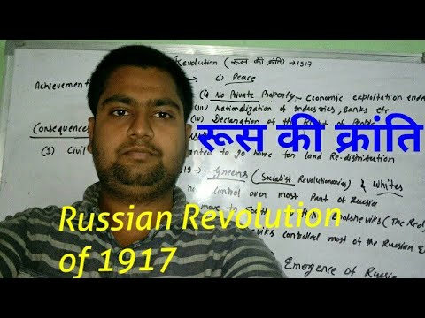 रूस की क्रांति। Russian Revolution of 1917 in Hindi by Lokendra Mishra