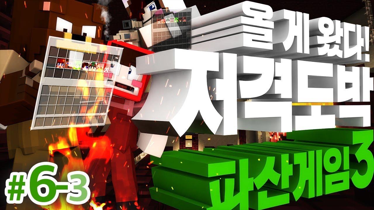 루비 티아라, 너란 녀석... 정말 이러기야?! 마인크래프트 대규모 콘텐츠 '파산게임 시즌3' 6일차 3편 (화려한팀 제작) // Minecraft - 양띵(YD