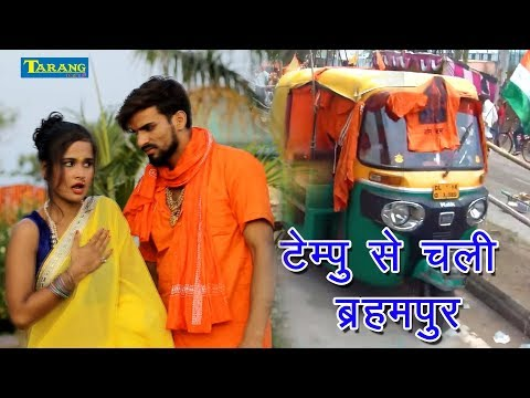 2018 Rahul Raj New Bolbam Song - टेम्पू से चली ब्रहमपुर राजा जी - New Kanwar Geet