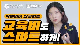 [스마트미디어인재개발원]교육비도 스마트하게!(feat.…