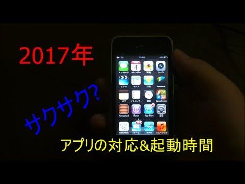 【2017年】現代でiphone3gsはどこまで使えるかを検証してみた!