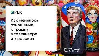 Как менялось отношение к Трампу на телеканалах и у россиян