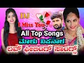 Malu Nipanal All New Top Trending Dj Songs | 👌Super Hit New Janapada 💕Love Feeling Songs | Uk Songs💖