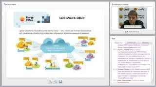 вебинар: Центр Обработки Вызовов для пользователей номера 8-800