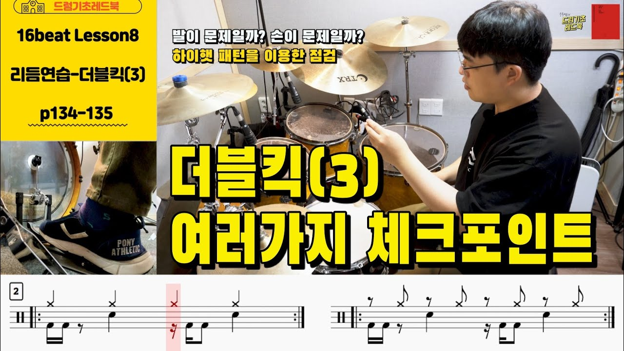 [드럼레슨][16비트#39] 드럼 더블킥 3번 하이햇 응용을 통해서 점검해봅니다 [레슨8 - 리듬연습]