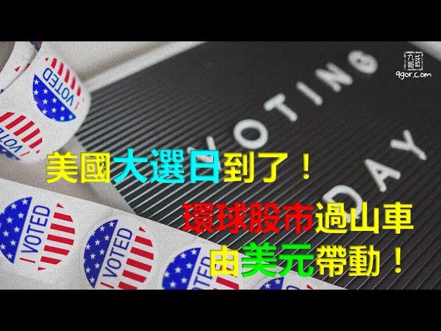 201103 九哥晚報: 美國大選日到了!環球股市過山車由美元帶動!