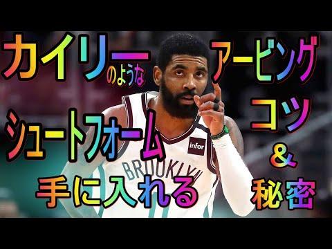 BUCKET 東京] カイリー・アービング初来日イベント 【カイリー・アービング】驚異の1o