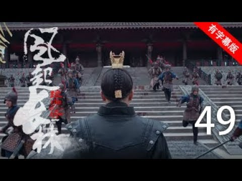 【English&Indonesia】琅琊榜之风起长林丨Nirvana in Fire Ⅱ 49(主演:黄晓明,刘昊然,佟丽娅,张慧雯) 【有字幕版】